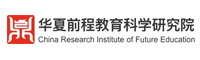 華夏前程教育科學研究院