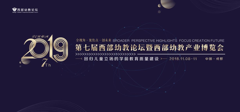 2019第七屆西部幼教論壇(成都)