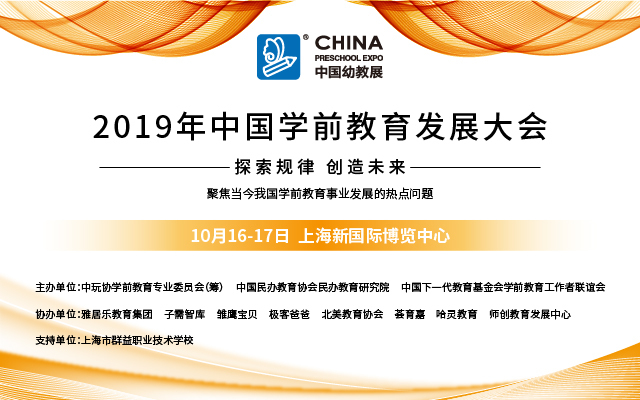 2019中國學前教育發展大會(上海)