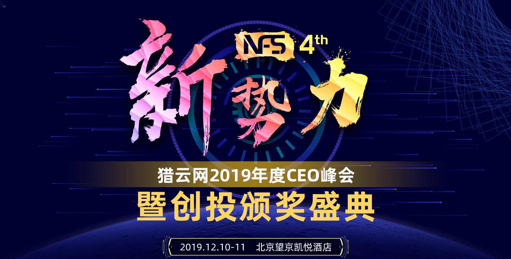 猎云网2019年度CEO峰会暨猎云网创投颁奖盛典