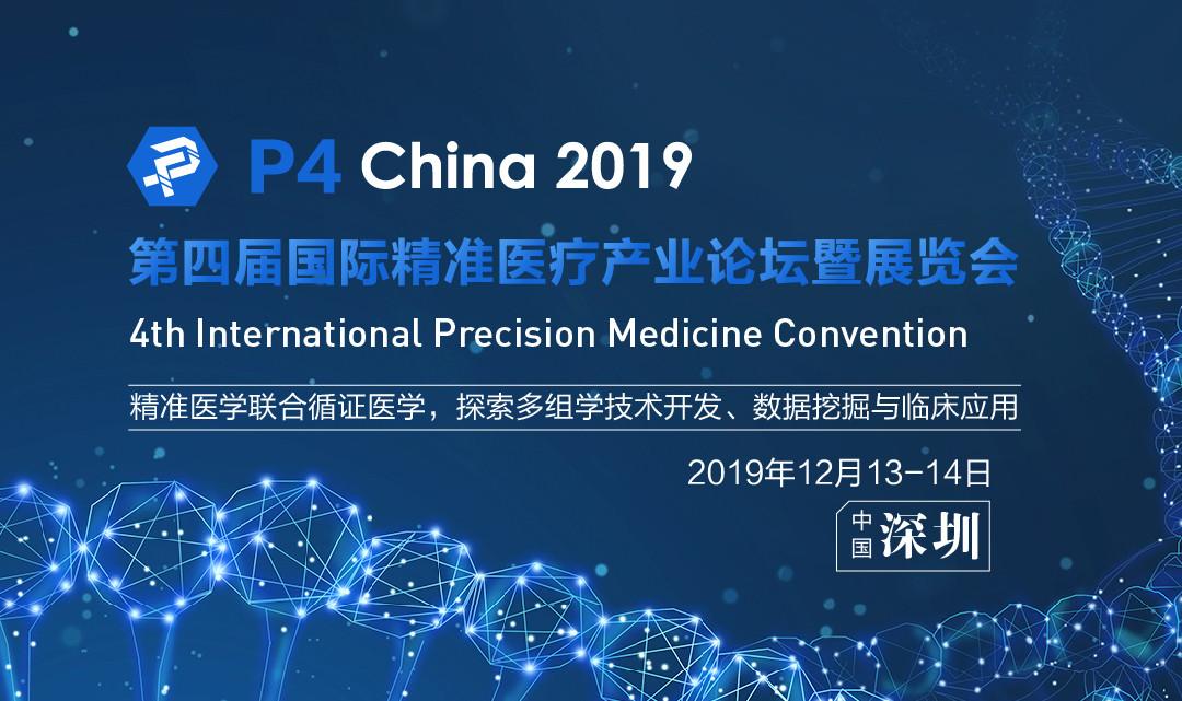 P4 China 第四届国际精准医疗产业论坛暨展览会(深圳)