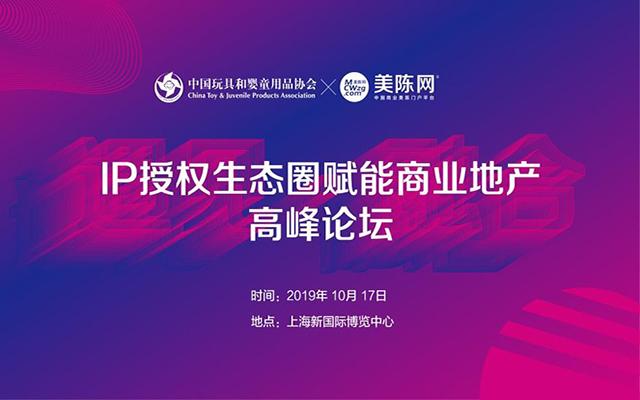 2019IP生态圈赋能商业地产高峰论坛(上海)