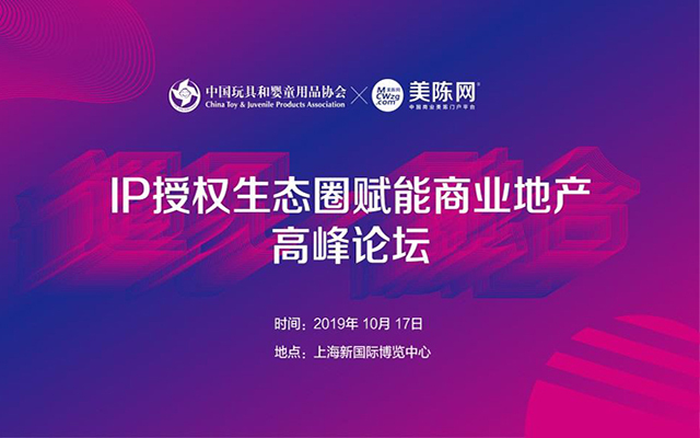 2019IP生態圈賦能商業地產高峰論壇(上海)