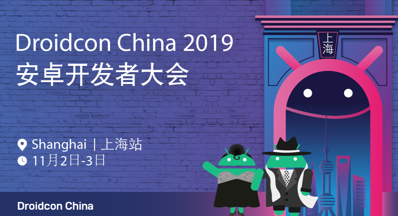 Droidcon Shanghai 2019安卓开发者大会
