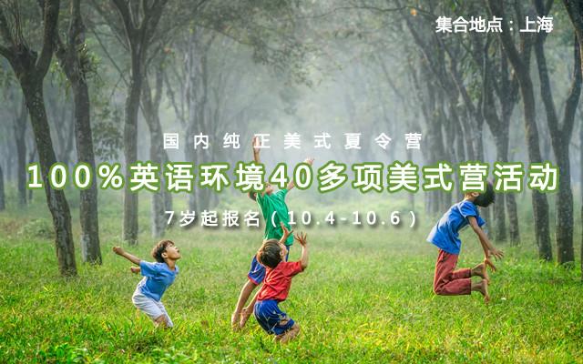 【上海】纯美式夏令营!200000㎡、100%外教环境,2019年暑期报名开始啦,7岁起报!(10.4-10.6)