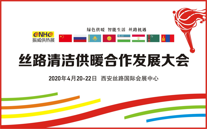 絲路清潔供暖合作發展大會2020(西安)
