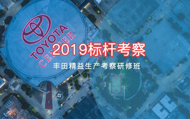 2019标杆考察——丰田精益生产考察研修班-升级版12月广州第144期
