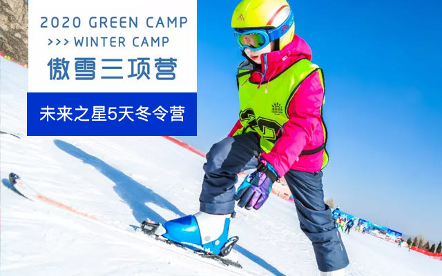 """2020""""傲雪三项""""未来之星5天冬令营——进阶班(第三期)"""