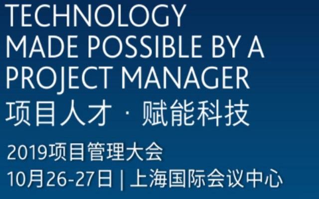 2019年PMI(中国)项目管理大会