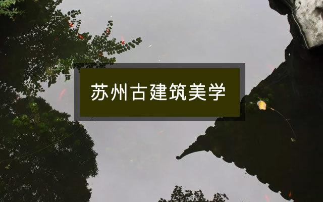 游学 | 苏州古建筑美学(2019.10)