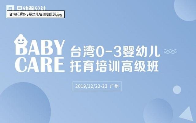 2019年台湾0-3婴幼儿托育培训高级班(12月广州)