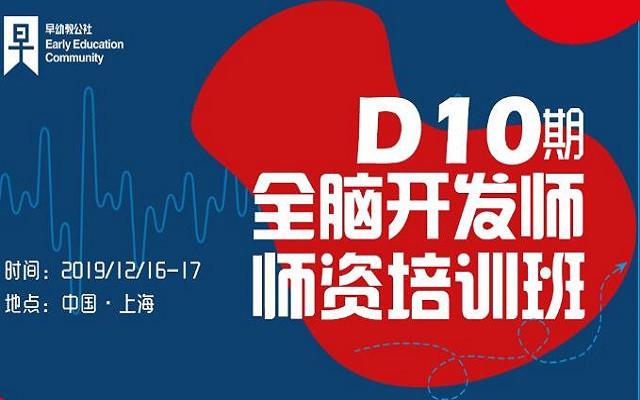 2019年D10期全腦開發師資培訓班(12月上海)