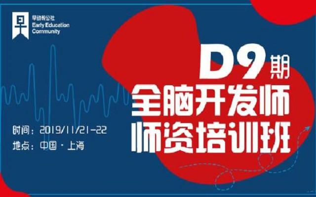 2019年D9期全腦開發師資培訓班(11月上海)