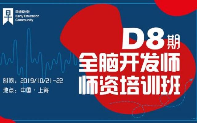 2019年D8期全腦開發師資培訓班(10月上海)
