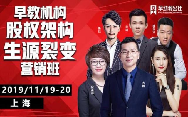 2019年L6早教机构股权构架生源裂变营销班(11月上海)
