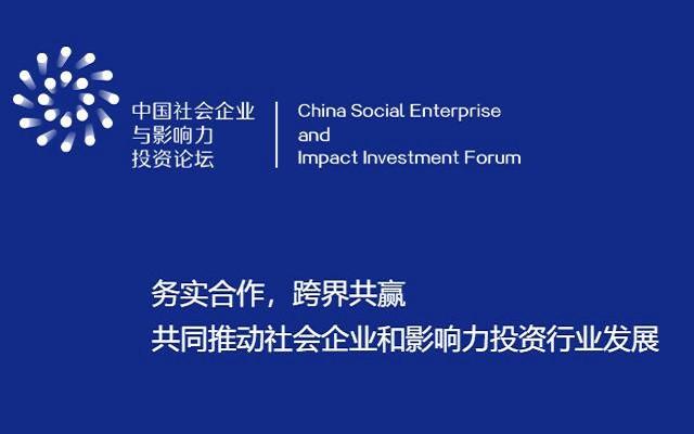 中國社會企業與影響力投資論壇2019年會