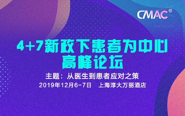 4+7新政下患者為中心高峰論壇2019(上海)