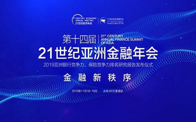 2019第十四屆21世紀亞洲金融年會(北京)