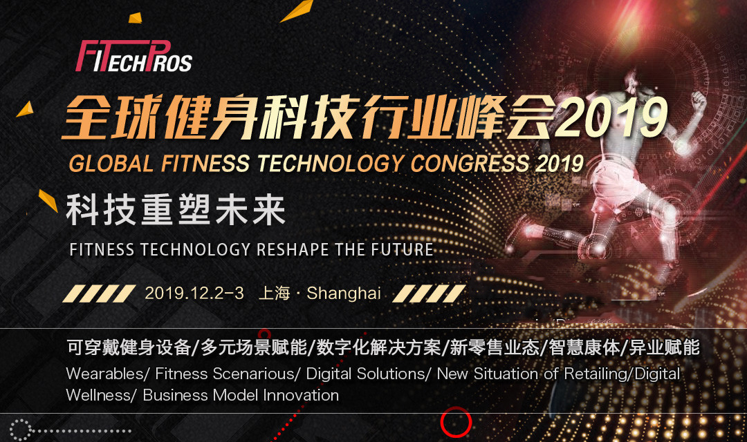 全球健身科技行業峰會2019