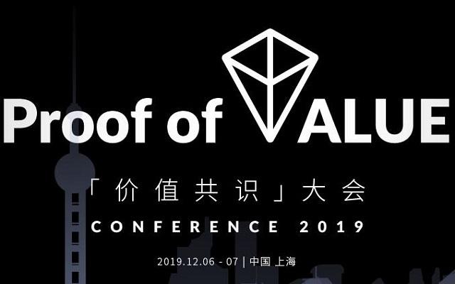 Proof of Value 價值共識大會 2019 · 上海