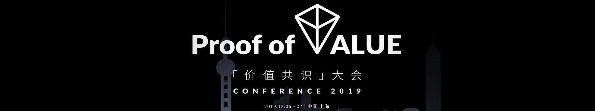 Proof of Value 價值共識大會 2019 · 上海(區塊鏈峰會)