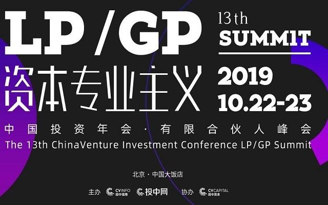 2019第13屆中國投資年會·有限合伙人峰會