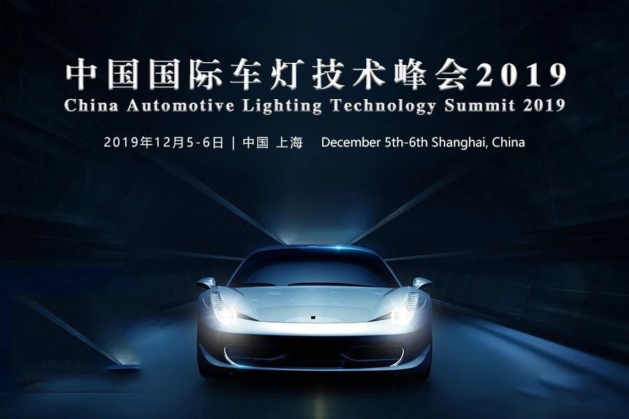 中國國際車燈技術峰會2019(上海)
