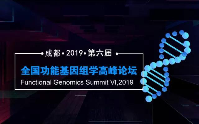 2019第六屆全國功能基因組學高峰論壇(成都)
