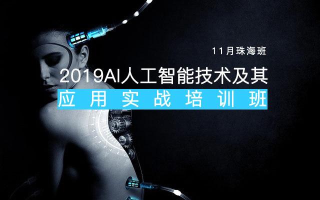 2019AI人工智能技術及其應用實戰培訓班(11月珠海班)