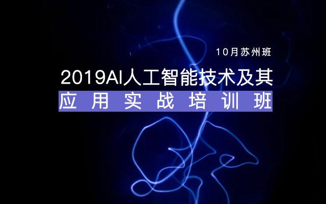 2019AI人工智能技術及其應用實戰培訓班(10月蘇州班)