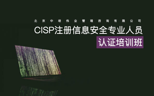 2019CISP注冊信息安全專業人員認證培訓班(12月深圳班)
