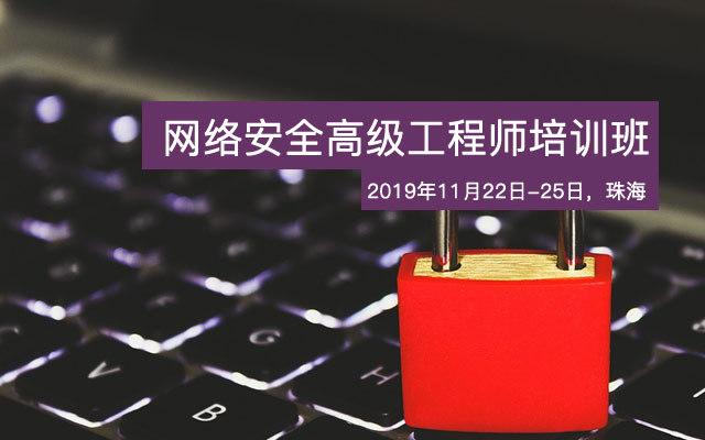 2019網絡安全高級工程師培訓班(11月珠海班)