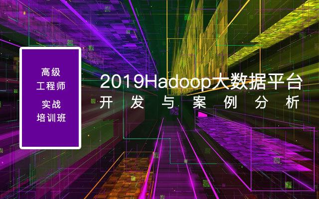 2019Hadoop大數據平臺開發與案例分析高級工程師實戰培訓班(10月蘇州班)