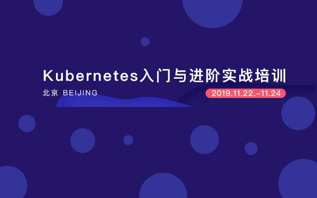 Kubernetes入门与进阶实战培训   北京站