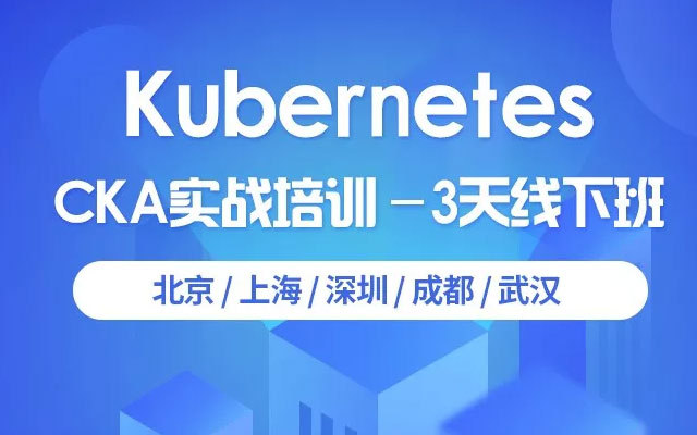 Kubernetes CKA實戰培訓 - 12月成都班