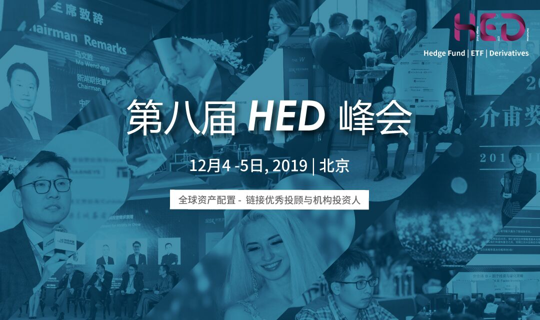 2019第八屆HED峰會·北京