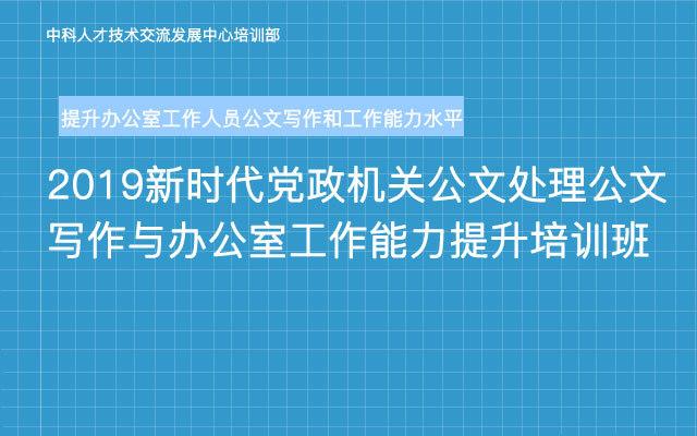 2019新时代党政机关公文处理公文写作与办公室工作能力提升培训班(11月南宁班)