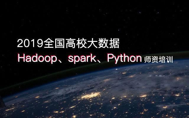 2019全国高校大数据(Hadoop、spark、Python)师资培训班(11月珠海班)