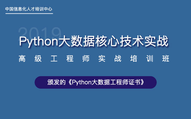 2019Python大數據核心技術實戰高級工程師實戰培訓班(11月珠海班)