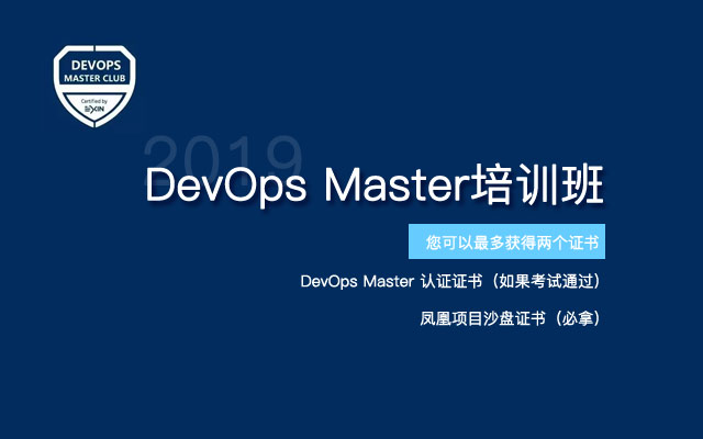 2019 DevOps Master培训班(12月上海班)