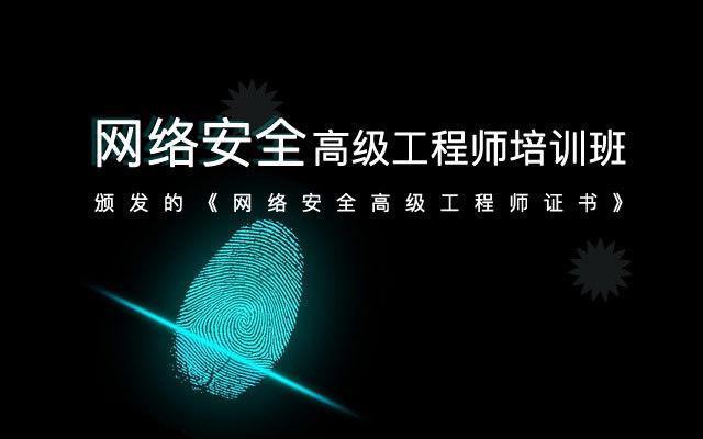 2020網絡安全高級工程師培訓班(1月上海班)