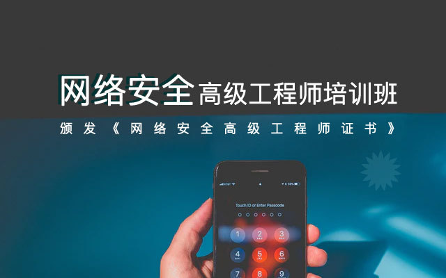 2019網絡安全高級工程師培訓班(12月成都班)