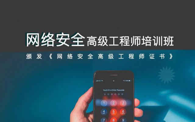 2019網絡安全高級工程師培訓班(9月北京班)