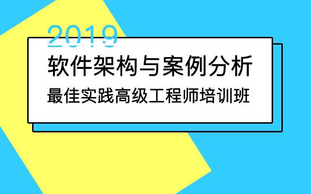 2019軟件架構與案例分析最佳實踐高級工程師培訓班(10月北京班)