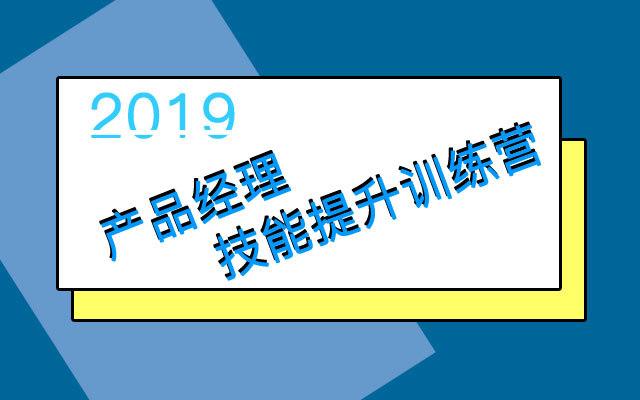 2019产品经理技能提升训练营(8月深圳)