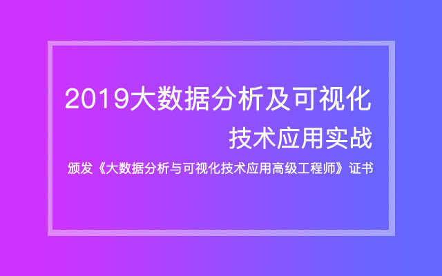 2019大数据分析及可视化技术(11月贵阳班)