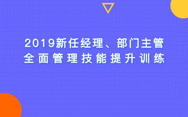 2019新任经理、部门主管全面管理技能提升训练(8月深圳班)