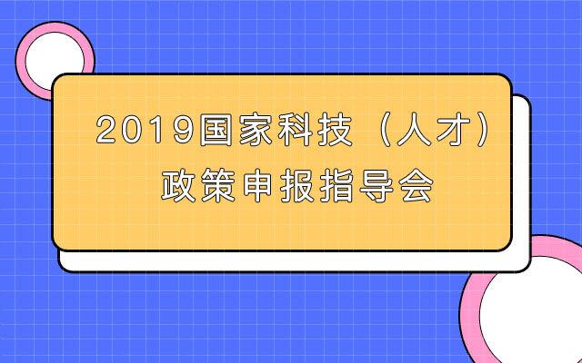 2019国家科技(人才)政策申报指导会(北京)