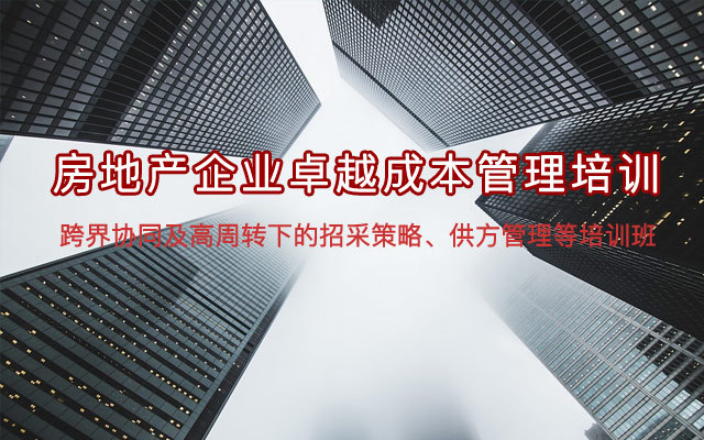 2019房地产企业卓越成本管理培训班:跨界协同及高周转下的招采策略、供方管理等(10月南京)