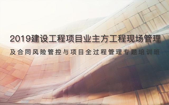 2019年哈尔滨12月会议日程排期表已发布,建议收藏